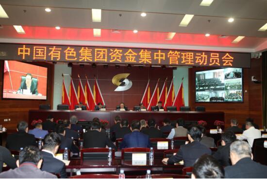 中国有色集团召开资金集中管理动员...