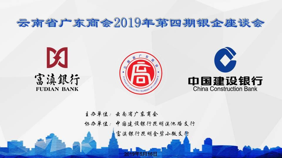 云南省广东商会举行2019年...
