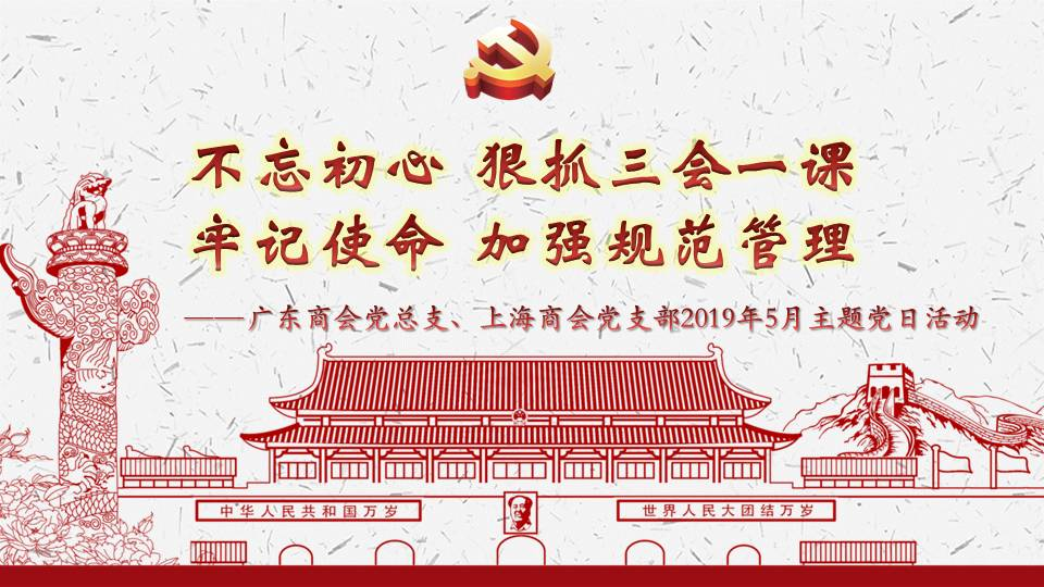 云南省广东商会党总支、上海商会党...