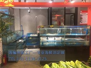 邵阳生鲜店海鲜池