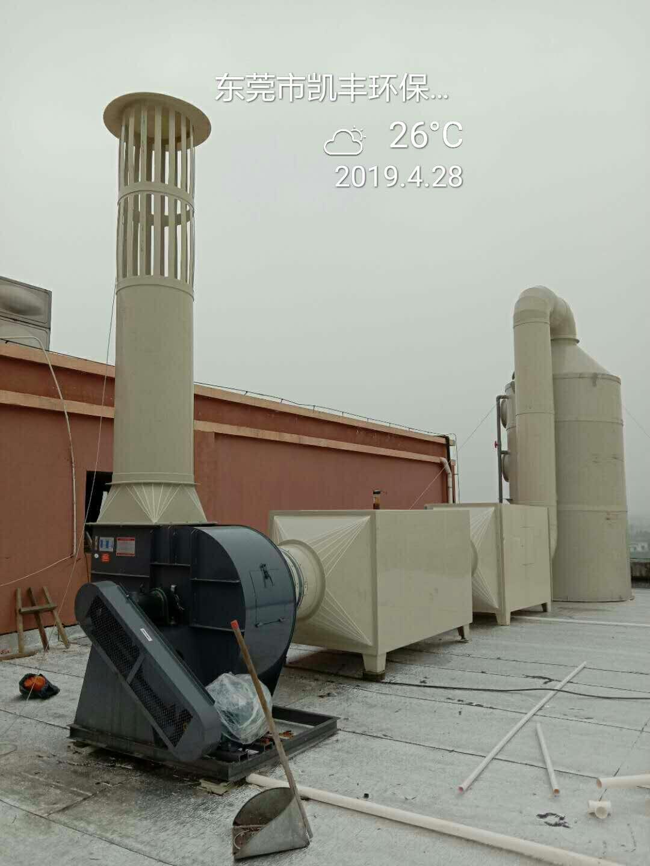 東莞凱豐環保工程塑料廢氣處理實例