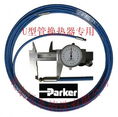 U型换热器专用软管