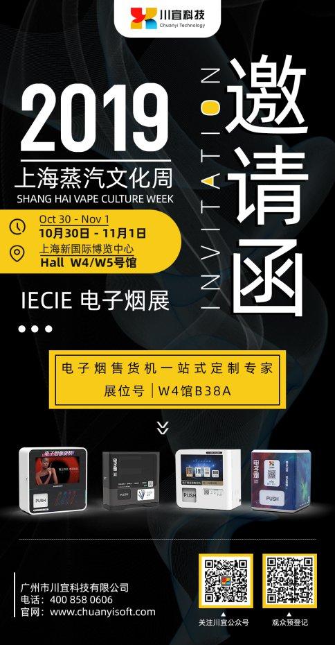 川宜科技-上海蒸汽文化周(上海电子烟展)