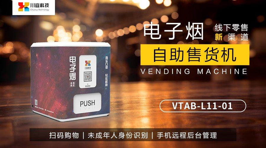 川宜科技新品发布——专为电子烟行业新零售量身打造的自动售...
