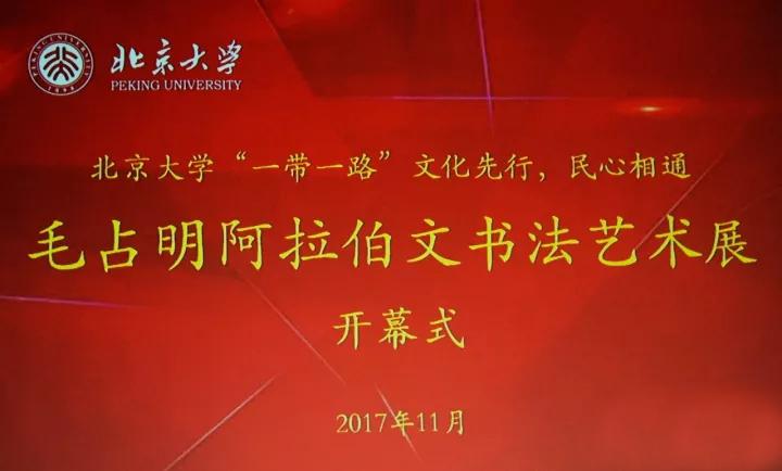 """""""文化先行、民心相通""""——毛占明阿拉伯文书法艺术展在北京大学举行"""