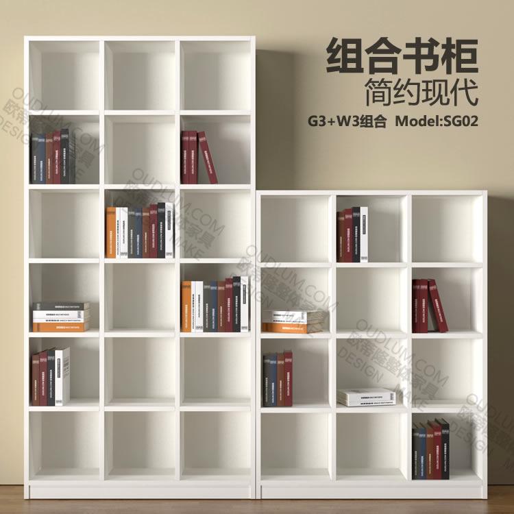 简约现代组合家具简易格子柜板式书架储藏展示柜创意书柜SG02