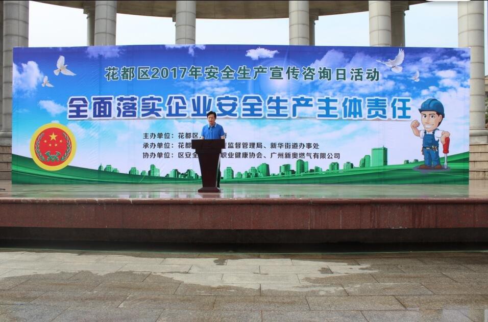 """廣州舟訊為花都""""安全活動""""提供通訊保障"""