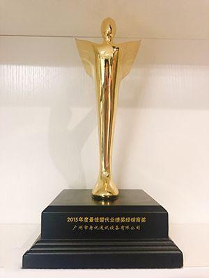 榮譽獎杯4