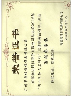 榮譽證書8