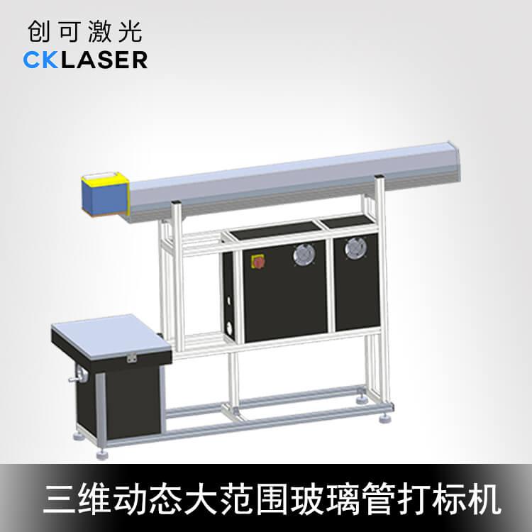 玻璃管激光打标机