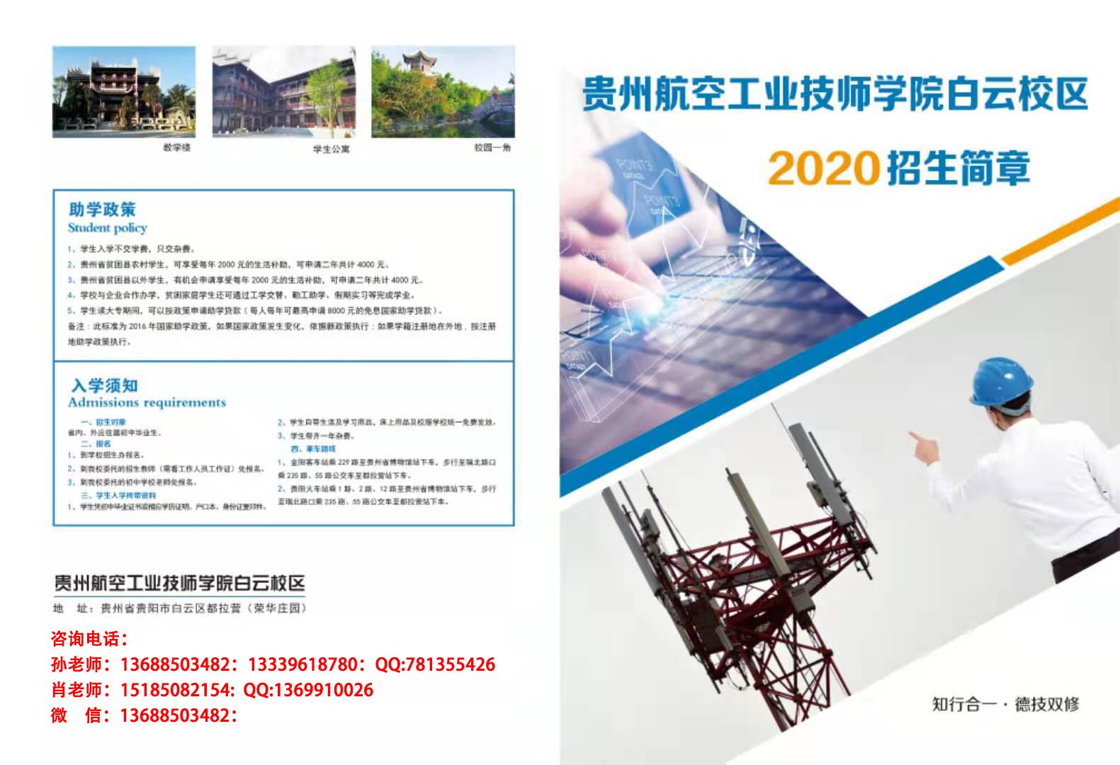 贵州航空工业技师学院白云校区20...