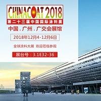 2018年广州国际涂料展