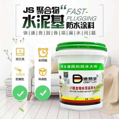 JS聚合物水泥基