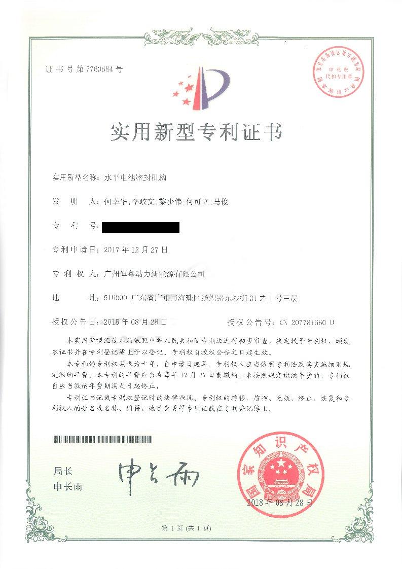 實用新型專利證書:水平電池密封機構