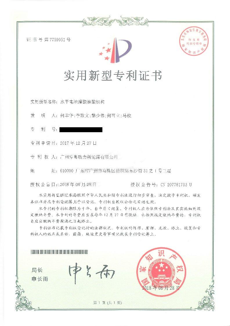 實用新型專利證書:水平電池灌酸抽酸機構