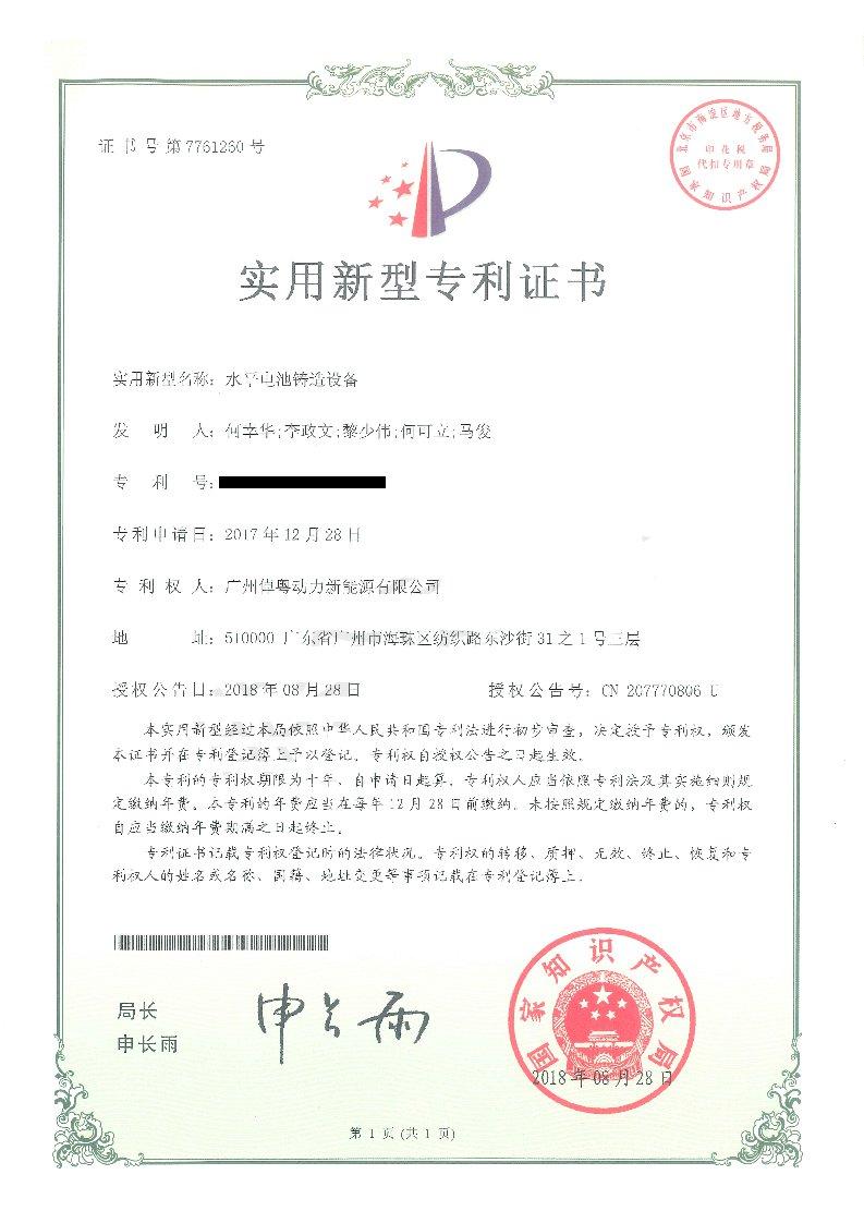 實用新型專利證書:水平電池鑄造設備