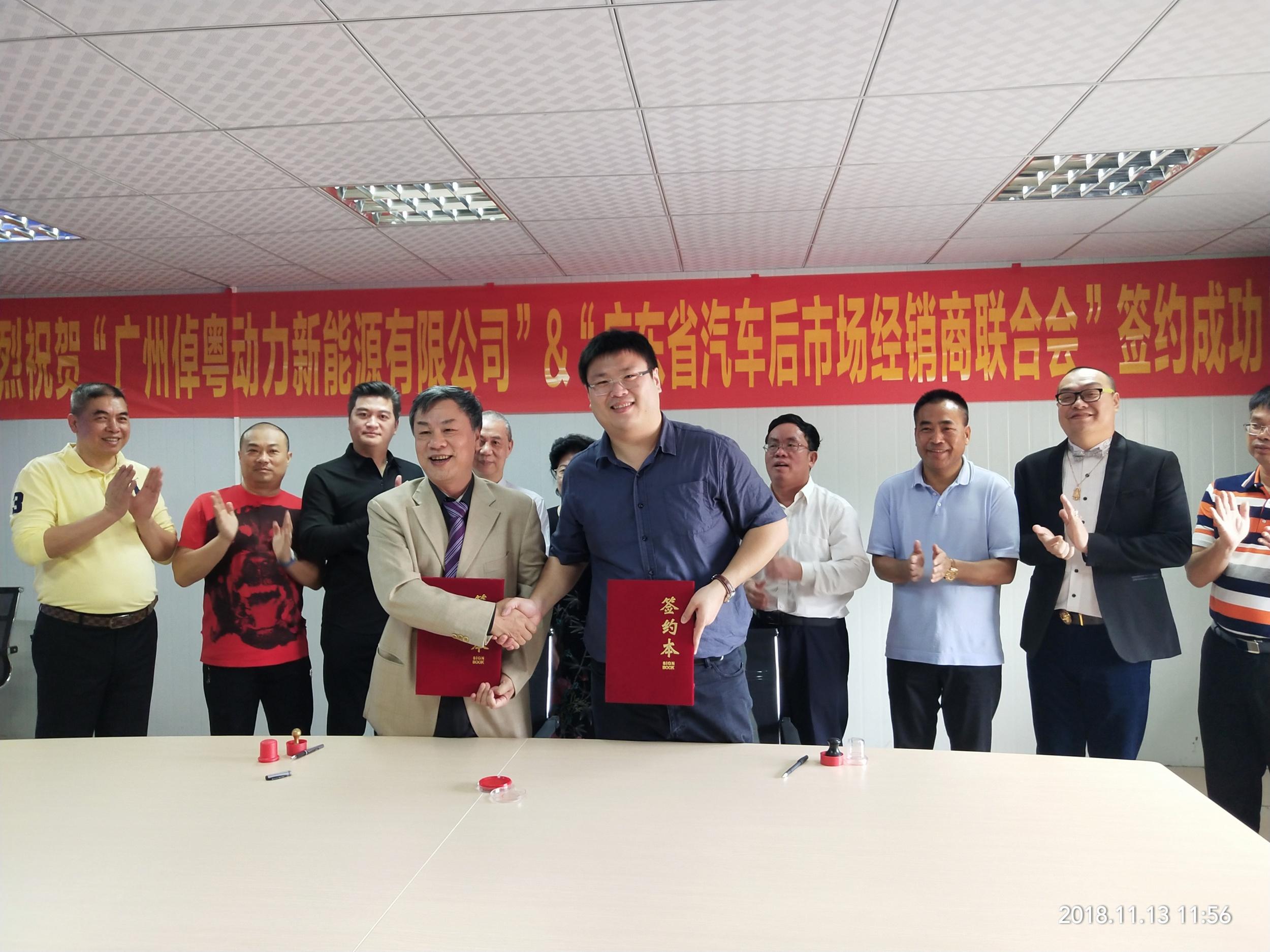 與廣東省汽車后市場商聯會簽約儀...