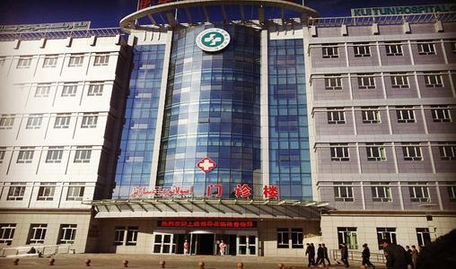 新疆奎屯中医院