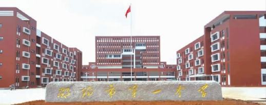 邵阳市第一中学