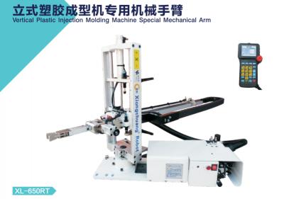 立体塑胶成型机专用机械手臂