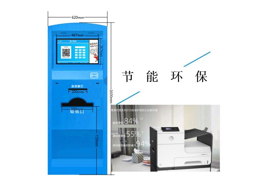 飞登云印自助打印机使用方法