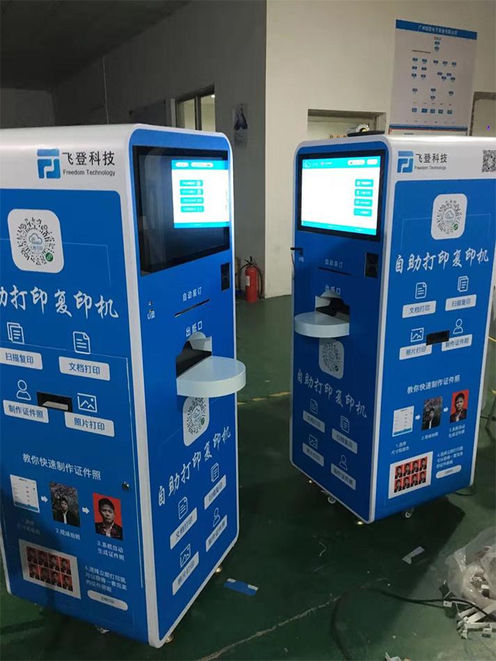 共享打印机丨自助打印机丨自助复印机
