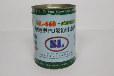 SL-668疏水性单液型PU发泡止水剂