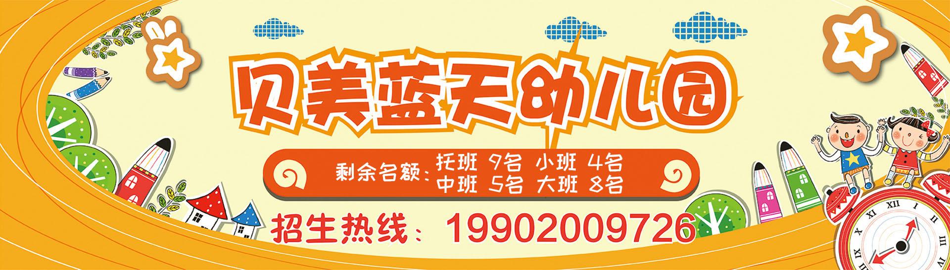 天津河东区幼儿园
