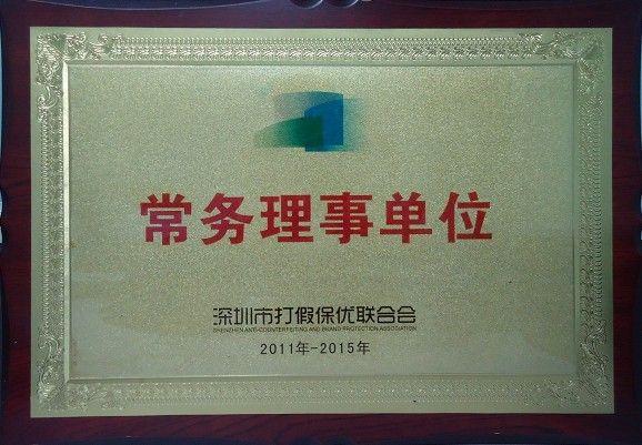 深圳打假保优联合会常务理事