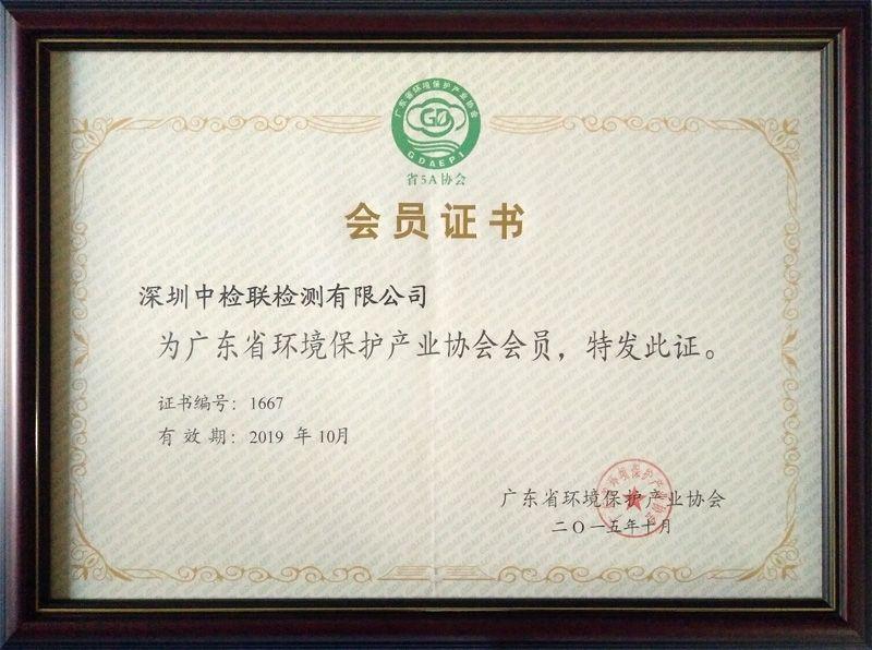 广东省环境保护协会会员