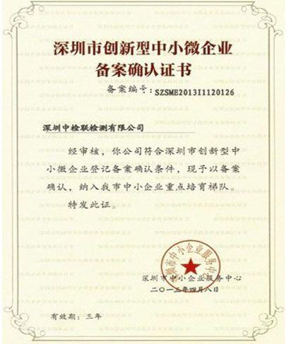 备案编号:SZSME2013I1120126