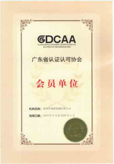 广东省认证认可协会