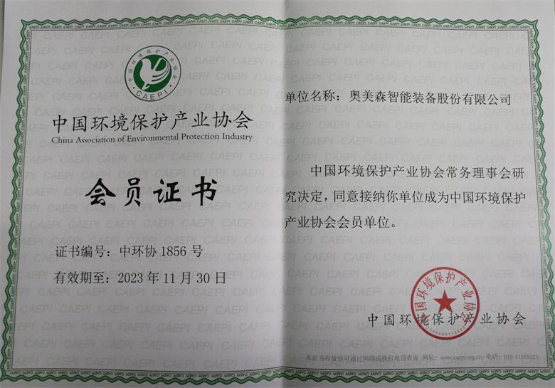 智造公司总部公司奥美森加入中国环...