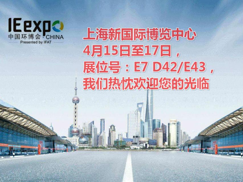 上海新国际博览中心 4月15日...