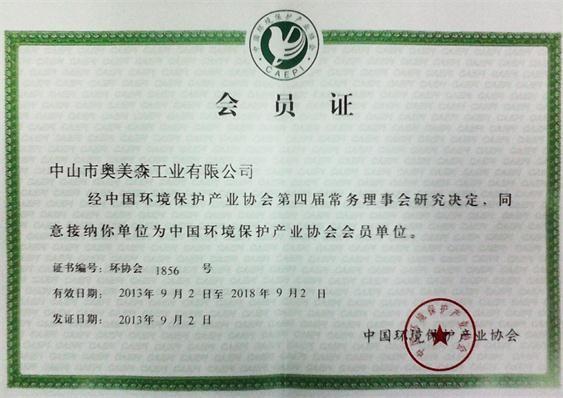 中国环境保护协会会员