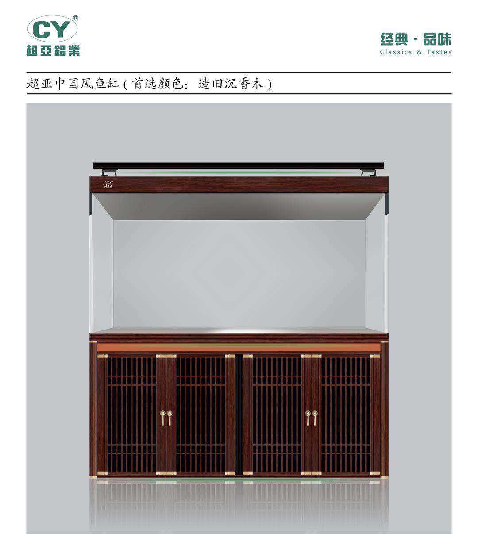 超亚中国风鱼缸