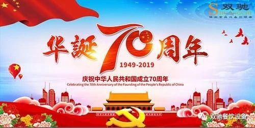 盛世華誕|廣州雙馳熱烈慶祝偉大祖國成立70周年! ?