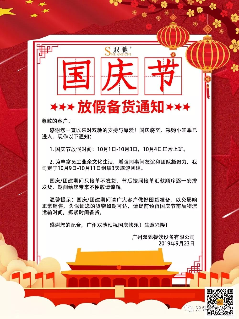 廣州雙馳 丨國慶放假備貨通知!
