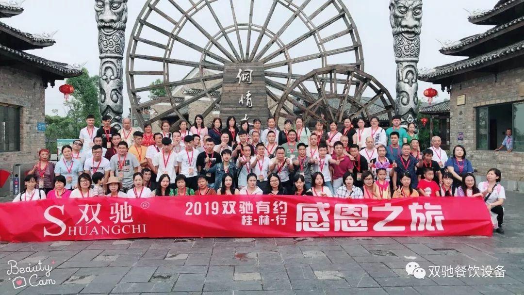 廣州雙馳團建丨感恩于心,回饋于行!