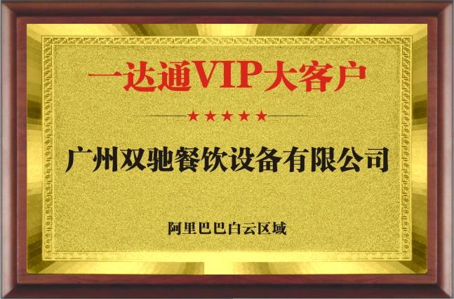 一達通VIP