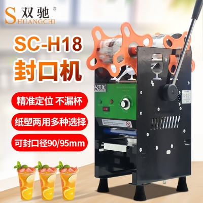 SC-H18新款手動高腳封杯機