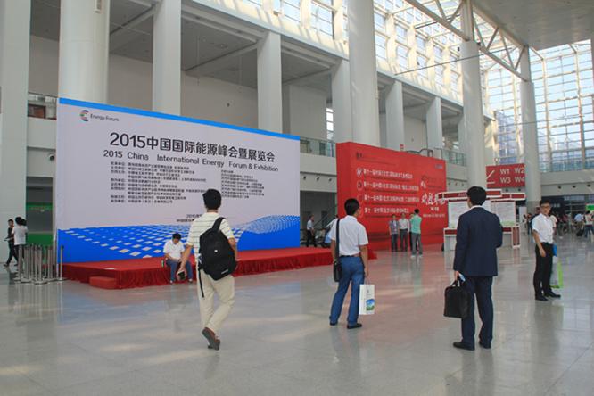"""""""2015中國能源峰會暨展覽會""""——潤志..."""