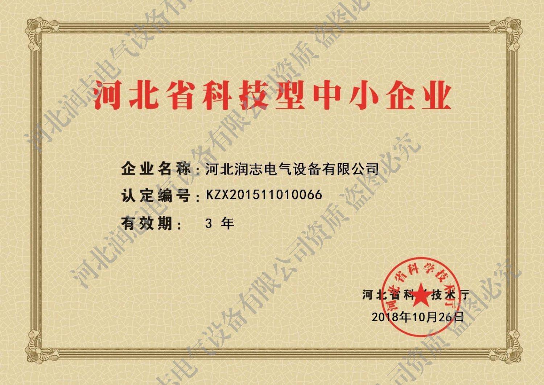 河北省科技型中小企业荣誉证书