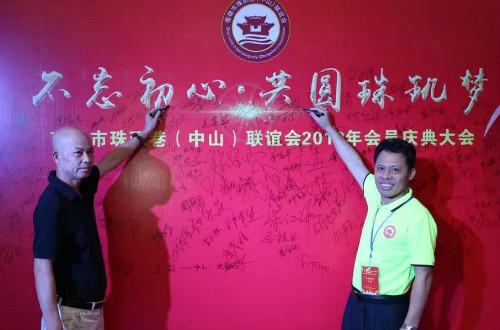 东达王总担任南雄珠玑巷中山联谊会常务副会长