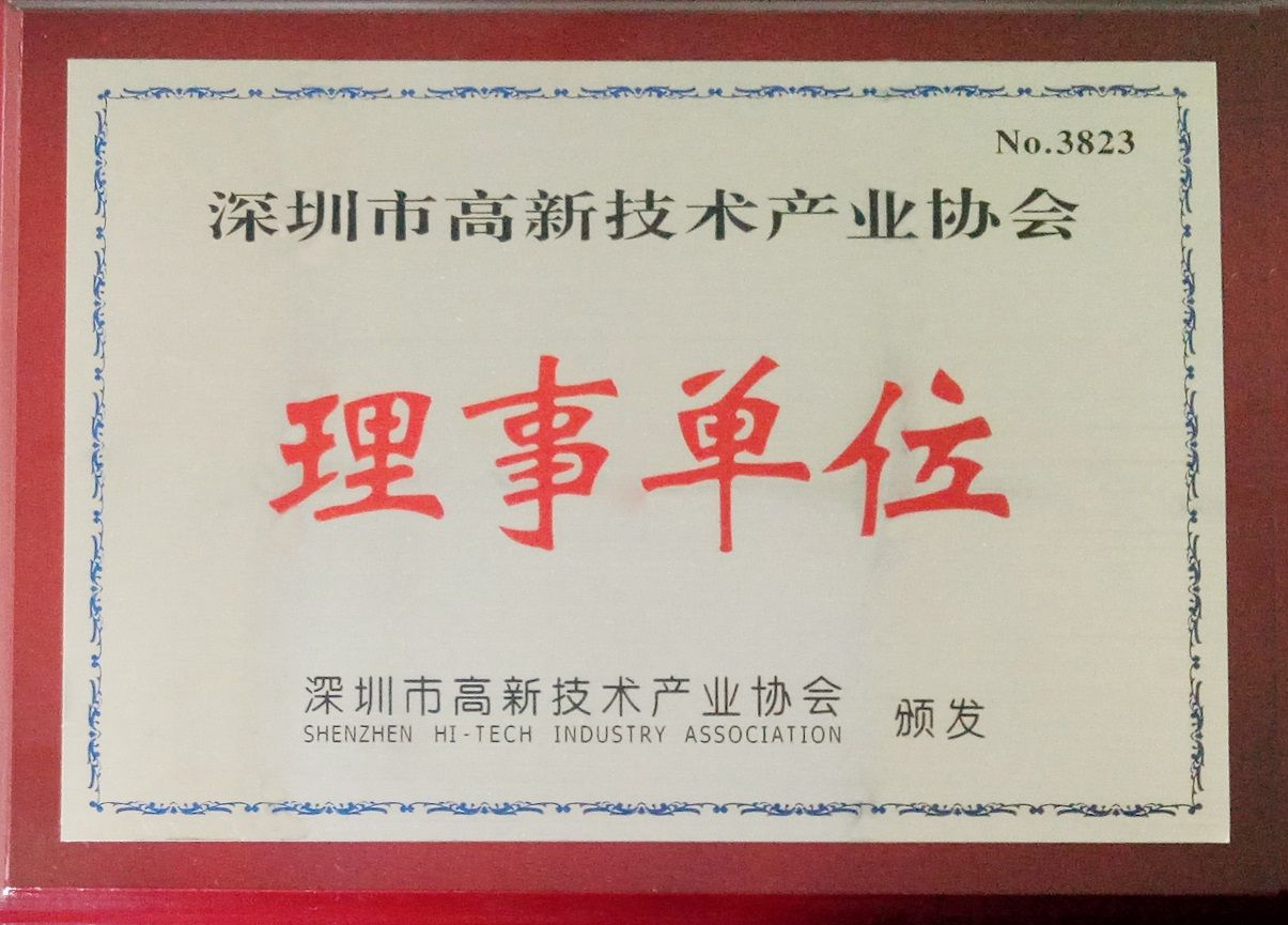 National high-tech enterprise governing unit