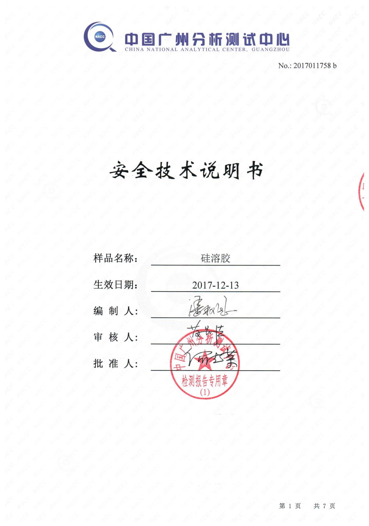 硅溶胶MSDS-二氧化硅溶液安全技术说明...