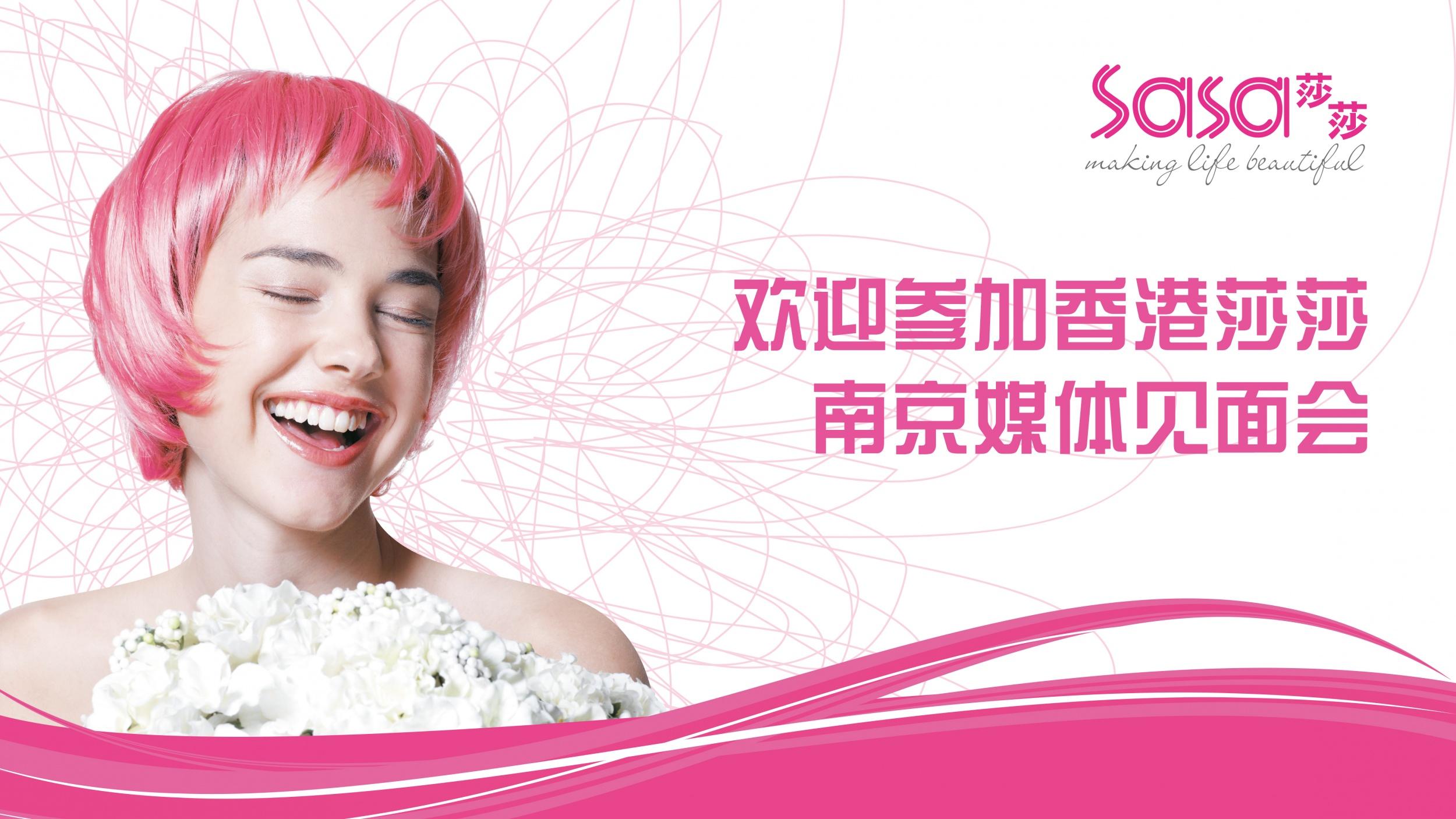 莎莎国际化妆品南京媒体见面会
