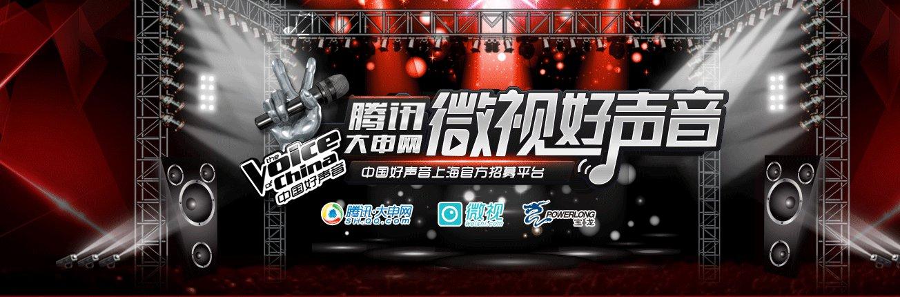 宝龙地产——微视好声音上海站决赛