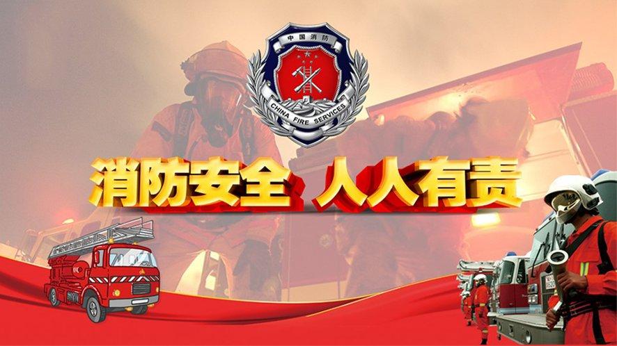 工程项目施工消防安全