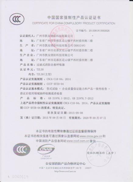 检验报告TZL30